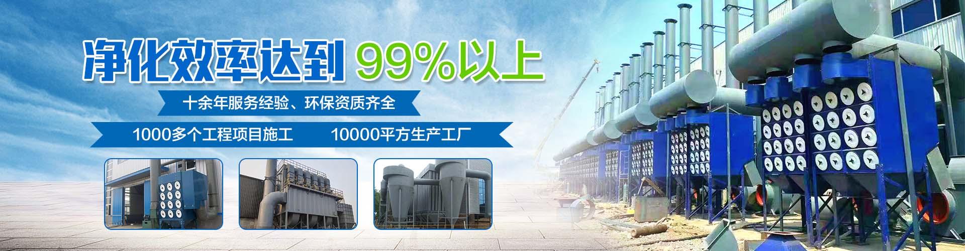 济南恒蓝环保科技有限公司